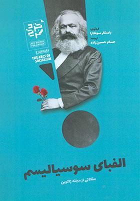 الفباي سوسياليسم / مقالاتي از مجله ژاكوبن