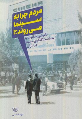 مردم چرا به سينما مي روند؟نگرشي متفاوت به سياست گذاري سينما در ايران