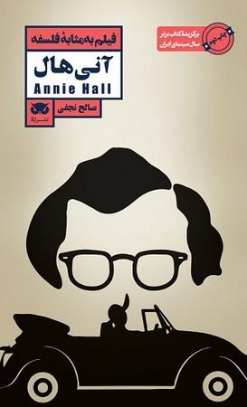 آني هال