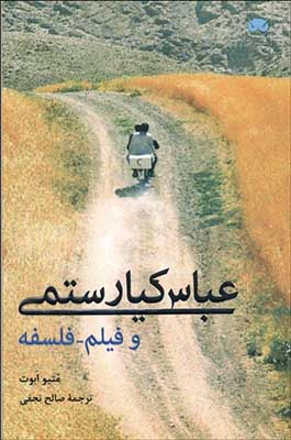 عباس كيارستمي و فيلم - فلسفه