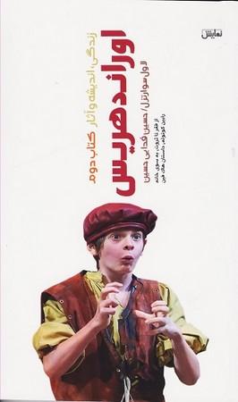 اوراند هريس جلد 2