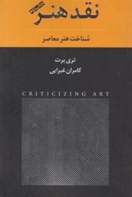 نقد هنر : شناخت هنر معاصر