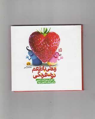 زندگي با طعم توت فرنگي