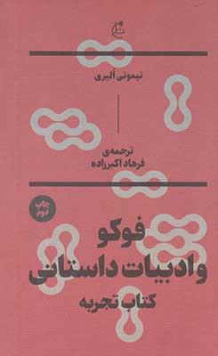 فوكو و ادبيات داستاني (كتاب تجربه) (شميز،رقعي)