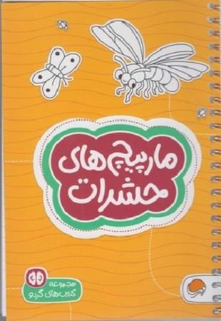 مارپيچ هاي حشرات / مجموعه كتاب هاي گردو 12