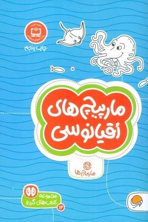 مارپيچ هاي اقيانوسي / مجموعه كتاب هاي گردو