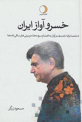 خسرو آواز ايران 2جلدي