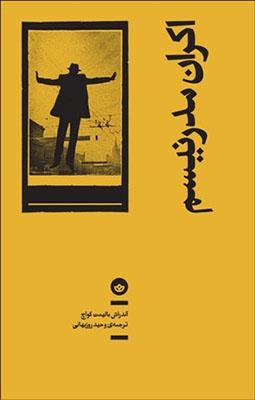 اكران مدرنيسم / سينماي هنري اروپا