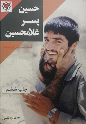 حسين پسر غلامحسين
