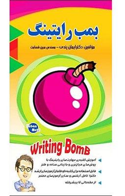 بمب رايتينگ
