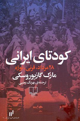 كودتاي ايراني