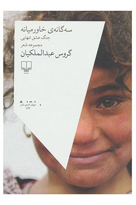 سه گانه خاورميانه جنگ عشق تنهايي مجموعه شعر