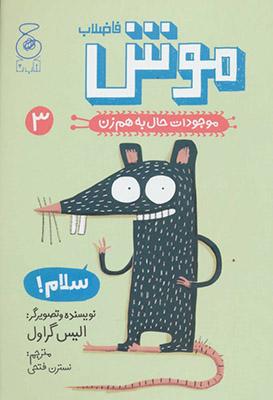 موجودات حال به هم زن 3 : موش