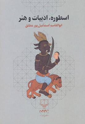 اسطوره ، ادبيات و هنر