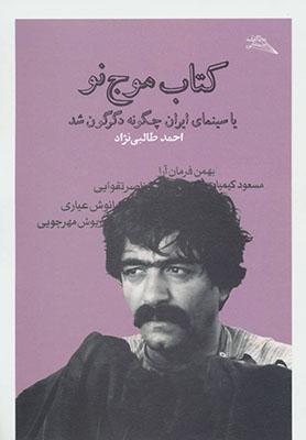 كتاب موج نو/ يا سينماي ايران چگونه دگرگون شد