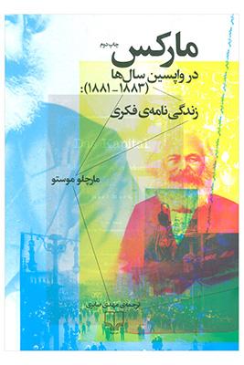 ماركس در واپسين سال ها (1881-1883)