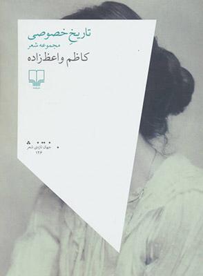 تاريخ خصوصي / مجموعه شعر