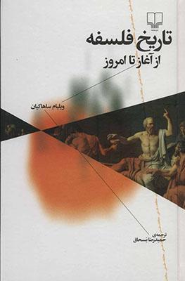 تاريخ فلسفه از آغاز تا امروز