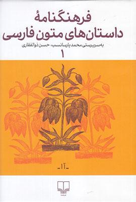 فرهنگنامه داستان هاي متون پارسي