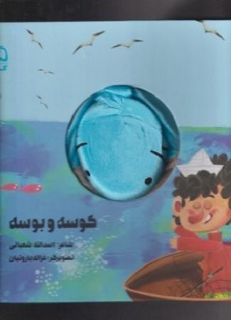 كتاب عروسكي / كوسه و بوسه