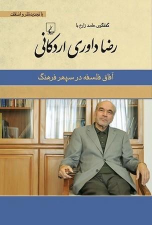رضا داوري اردكاني