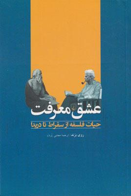 عشق معرفت : حيات فلسفه از سقراط تا دريدا