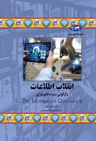 انقلاب اطلاعات/ دگرگوني دنيا با تكنولوژي