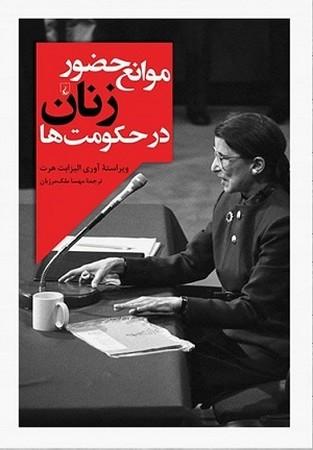 موانع حضور زنان در حكومت ها