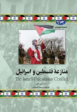 منازعه فلسطين و اسرائيل