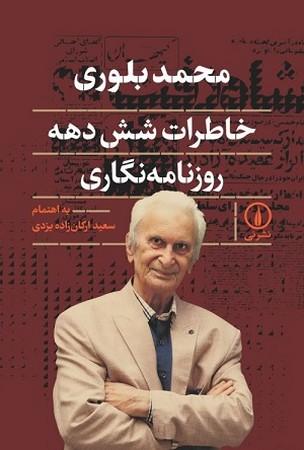 خاطرات شش دهه روزنامه نگاري محمد بلوري