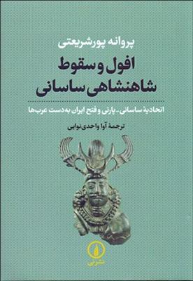 افول و سقوط شاهنشاهي ساساني
