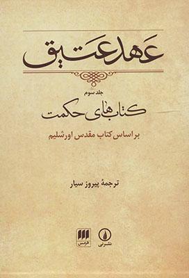 عهد عتيق جلد 3/كتاب هاي حكمت