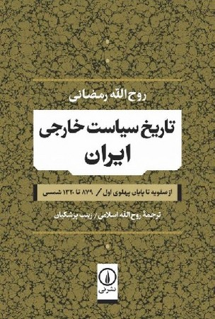 تاريخ سياست خارجي ايران