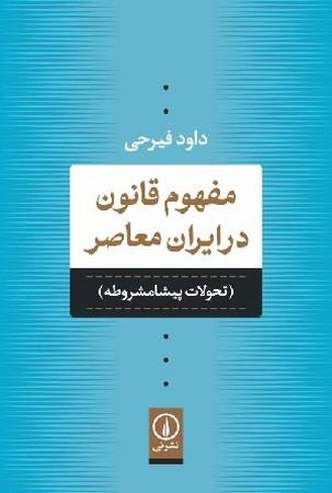 مفهوم قانون در ايران معاصر