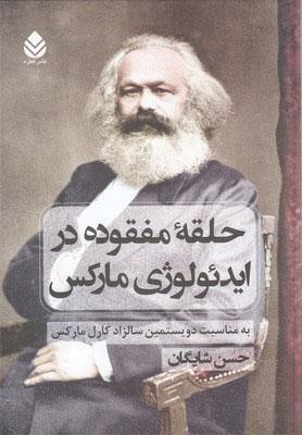 حلقه مفقود در ايدئولوژي ماركس