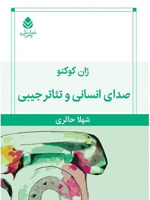 صداي انساني و تئاتر جيبي