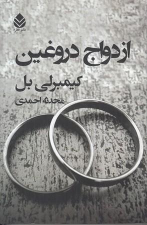 ازدواج دروغين