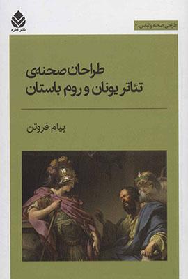 طراحان صحنه ي تئاتر يونان و روم باستان