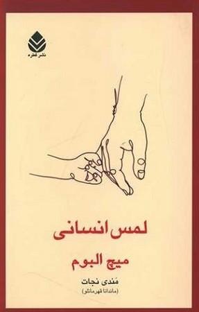 لمس انساني