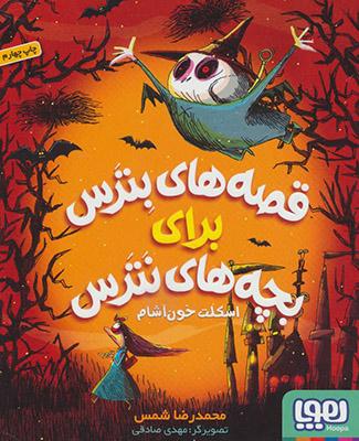 قصه هاي بترس براي بچه هاي نترس 1