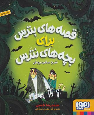 قصه هاي بترس براي بچه هاي نترس 2