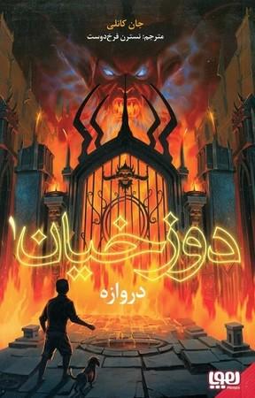 دوزخيان 1 : دروازه