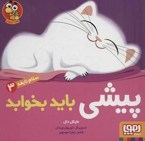سلام نابغه 3/ پيشي بايد بخوابد