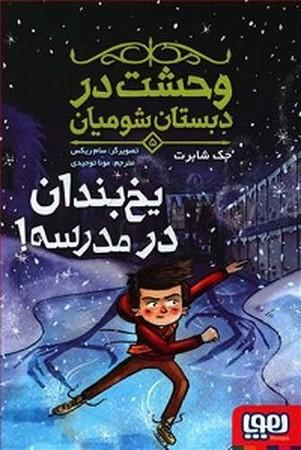 وحشت در دبستان شوميان 5/ يخبندان در مدرسه
