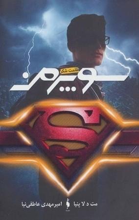ظلمت شكن / سوپرمن