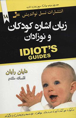زبان اشاره كودكان و نوزادان