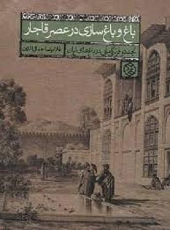 باغ و باغسازي در عصر قاجار