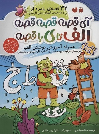 آِي قصه قصه قصه الف تا ي با قصه