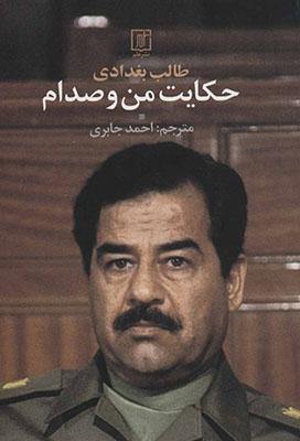 حكايت من و صدام