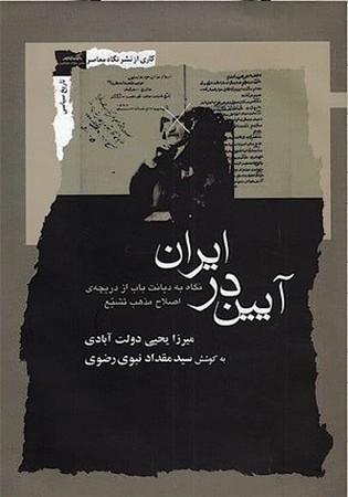 آيين در ايران